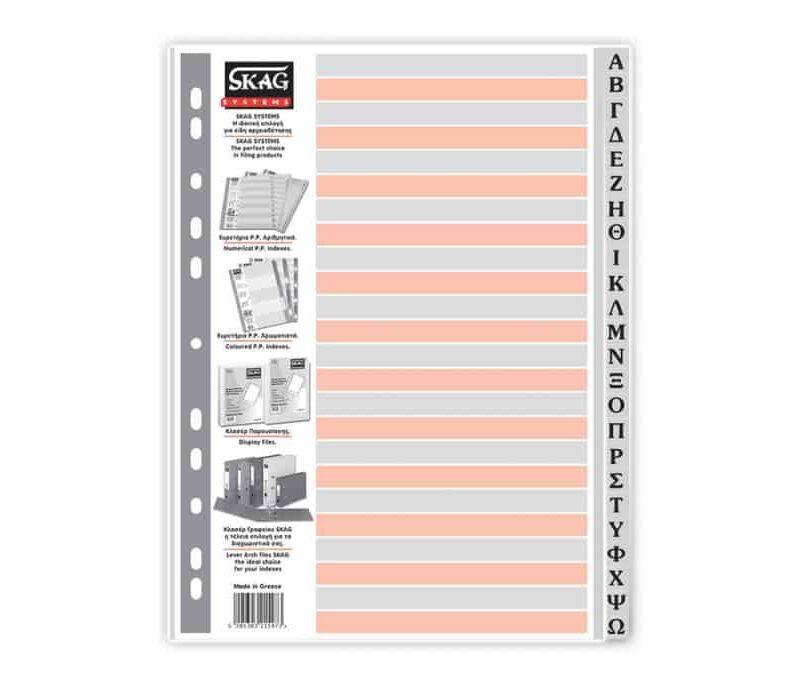 ευρετήρια πολυπροπυνέλειο p.p αλφαβητικά 24 φύλλα officeworld