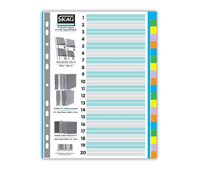 ευρετήρια χάρτινα χρωματιστά 20 φυλλα skag officeworld