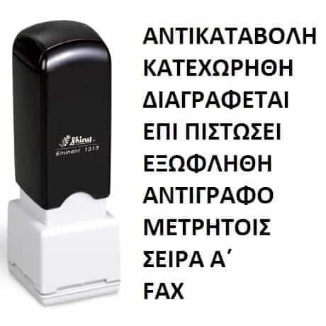 ΣΦΡΑΓΙΔΕΣ ΤΙΤΛΩΝ ΕΤΟΙΜΕΣ
