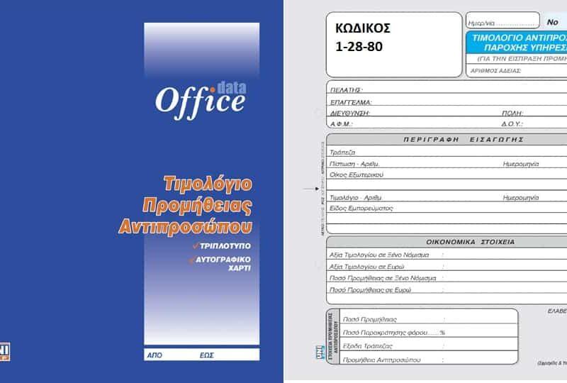τιμολογιο προμηθειας αντιπροσωπου τριπλοτυπο 19x20 uni officeworld