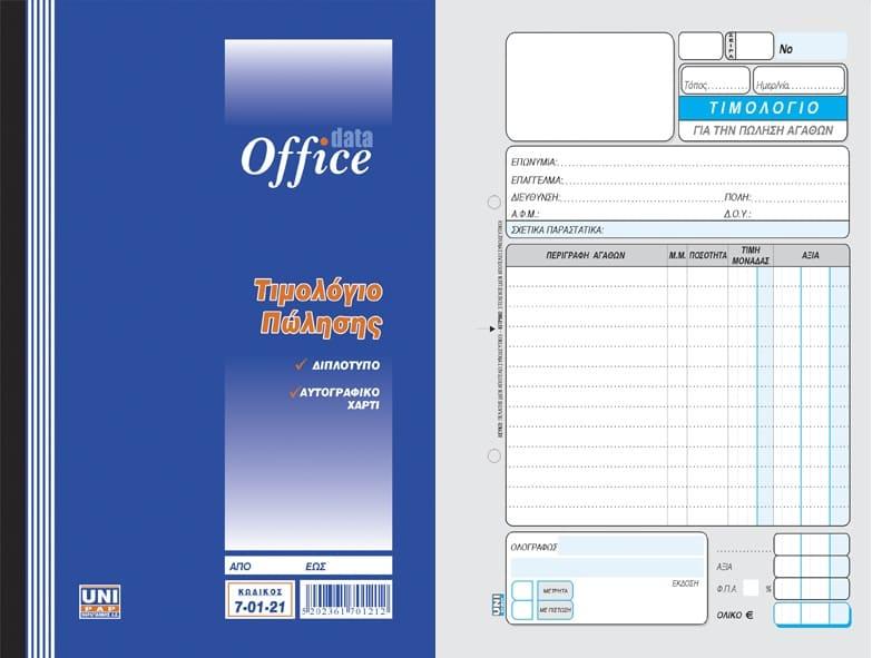 τιμολογιο πωλησης αγαθων διπλοτυπο 14x21 uni officeworld