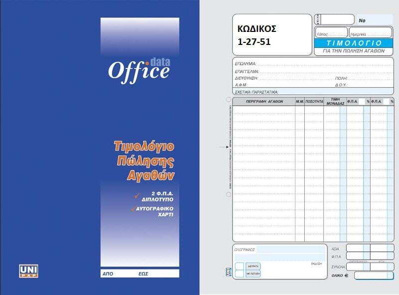 τιμολογιο πωλησης αγαθων διπλοτυπο 17x25 με 2 στηλες φπα uni officeworld