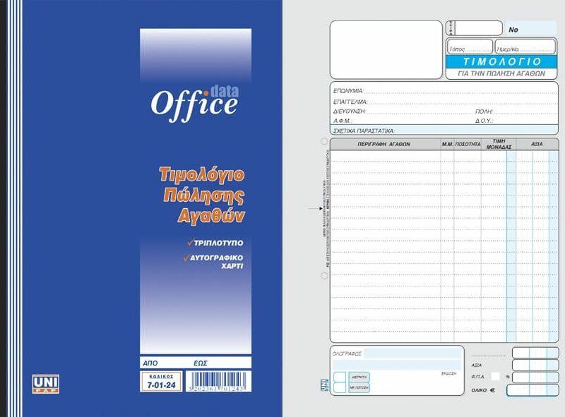 τιμολογιο πωλησης αγαθων τριπλοτυπο 17x25 uni officeworld