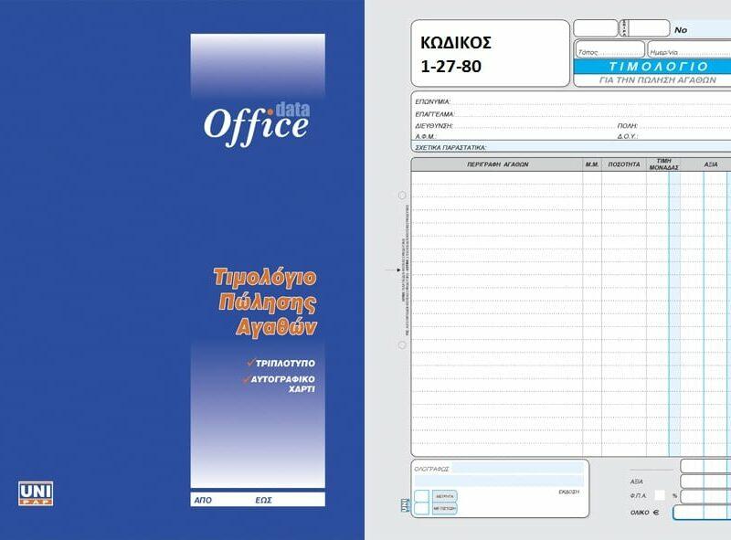 τιμολογιο πωλησης αγαθων τριπλοτυπο 21x29 uni officeworld
