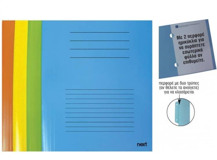 διφυλλο παρουσιασης α4 χρωματιστο officeworld