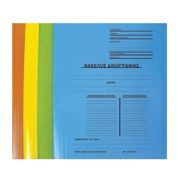 φακελος δικογραφιας χρωματιστος next officeworld