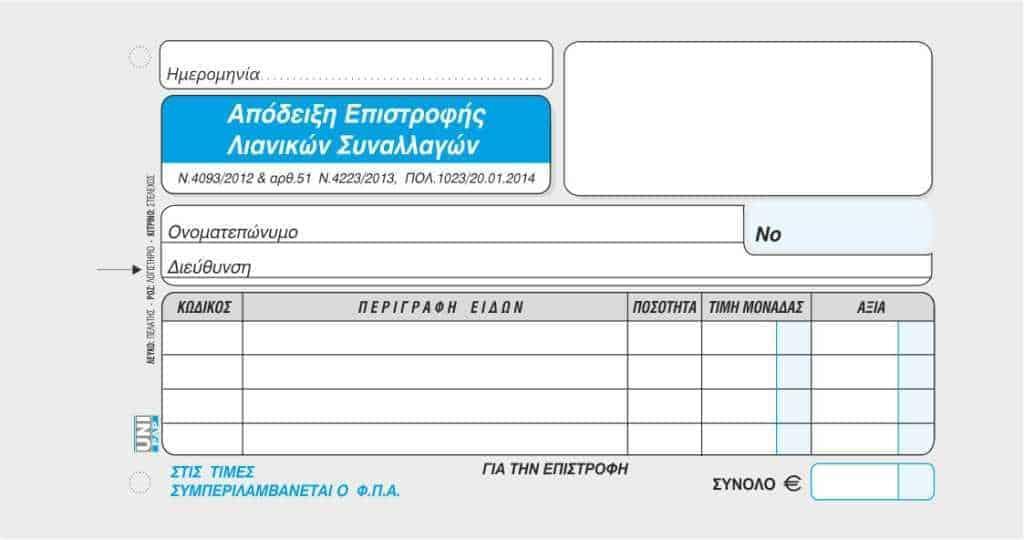 απόδειξη επιστροφής λιανικών συναλλαγών τριπλότυπη unipap 1-02-58