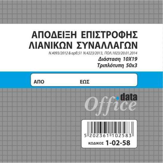 απόδειξη επιστροφής λιανικών συναλλαγών τριπλότυπη unipap 1-02-58_E (1)