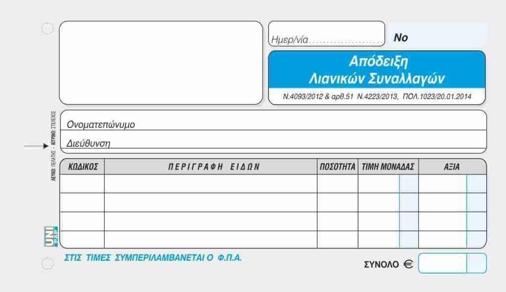 απόδειξη λιανικών συναλλαγών διπλότυπη unipap 1-02-50