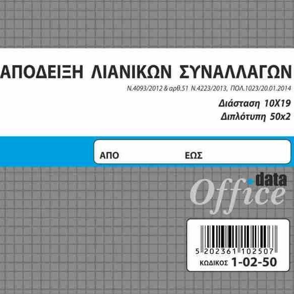 απόδειξη λιανικών συναλλαγών διπλότυπη unipap 1-02-50_E (1)