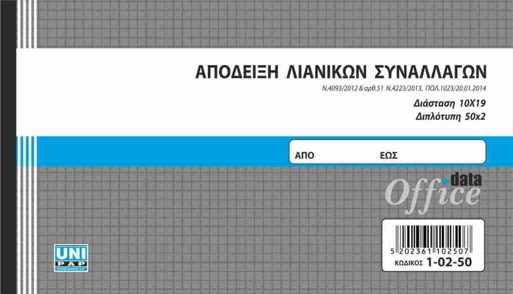 απόδειξη λιανικών συναλλαγών διπλότυπη unipap 1-02-50_E