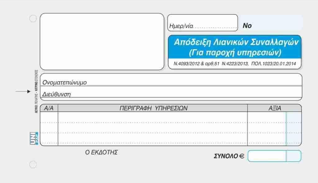 απόδειξη λιανικών συναλλαγών παροχής υπηρεσιών χωρίς φπα διπλότυπη unipap 1-02-56