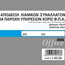 απόδειξη λιανικών συναλλαγών παροχής υπηρεσιών χωρίς φπα διπλότυπη unipap 1-02-56_E (1)
