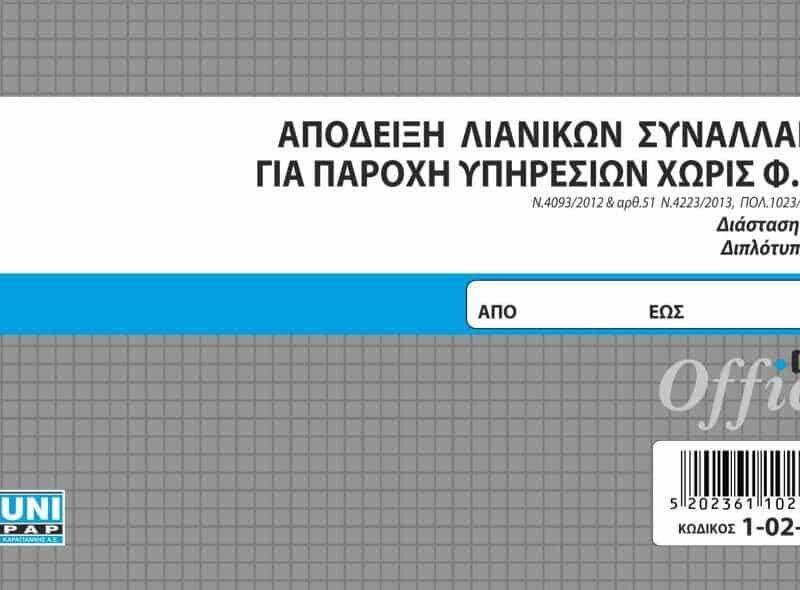 απόδειξη λιανικών συναλλαγών παροχής υπηρεσιών χωρίς φπα διπλότυπη unipap 1-02-56_E