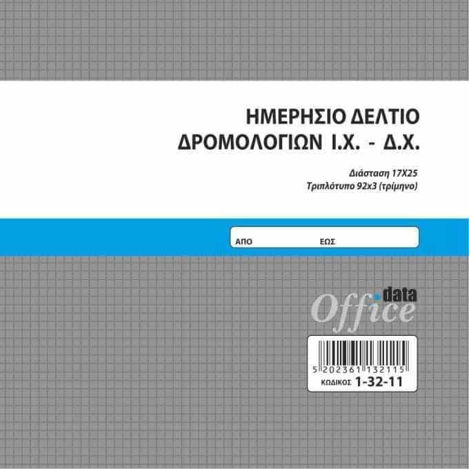 ημερήσιο δελτίο δρομολογίων τριπλότυπο unipap 1-32-11_E (1)