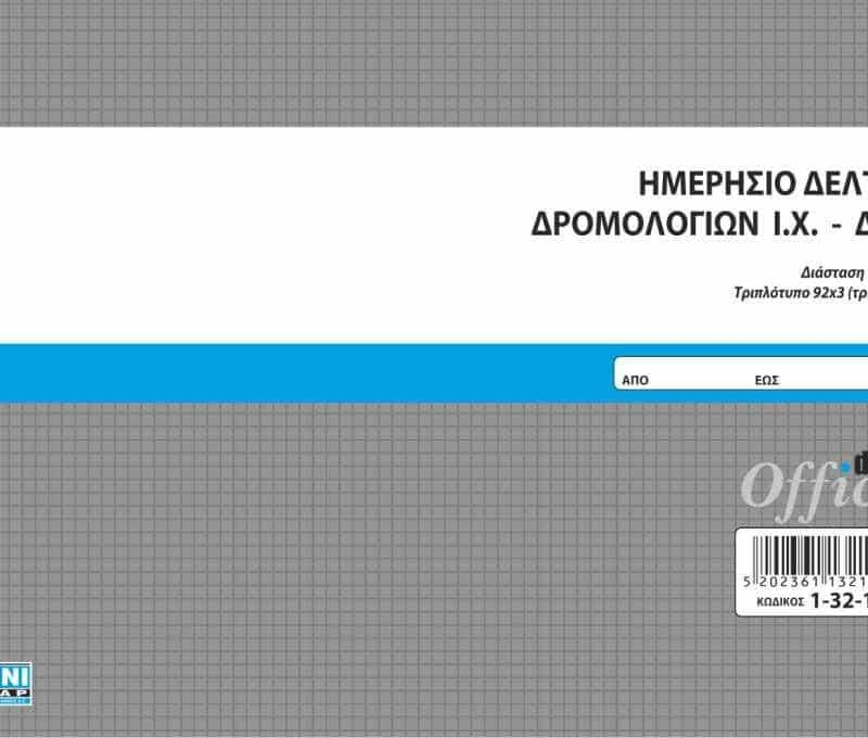 ημερήσιο δελτίο δρομολογίων τριπλότυπο unipap 1-32-11_E