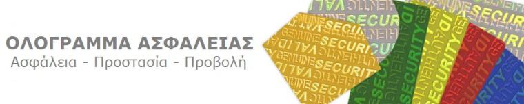 of ολογραμμα ασφαλείας banner