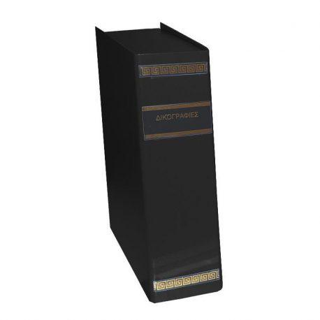 Κουτί Αρχειοθέτησης Δικογραφιών Σκληρό Πολυτελείας Μαύρο 01993
