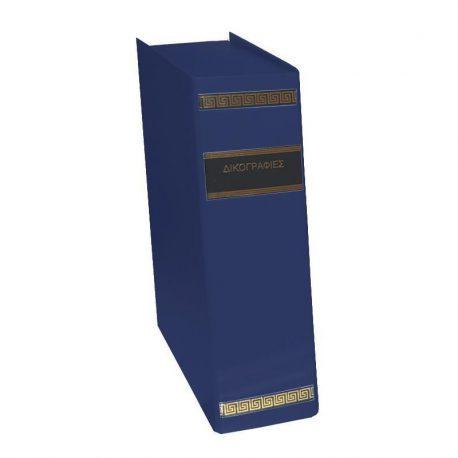 Κουτί Αρχειοθέτησης Δικογραφιών Σκληρό Πολυτελείας Μπλε 01993