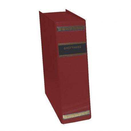 Κουτί Αρχειοθέτησης Δικογραφιών Σκληρό Πολυτελείας Μπορντό 01993