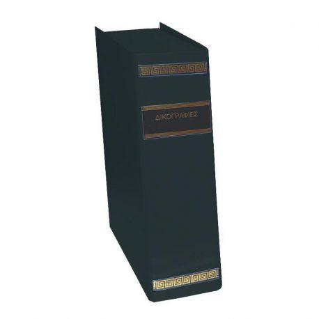 Κουτί Αρχειοθέτησης Δικογραφιών Σκληρό Πολυτελείας Πράσινο 01993