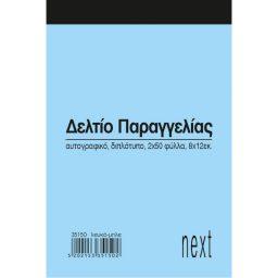 Deltio paraggelias leyko-mple 2x50 phylla 8x12cm Next