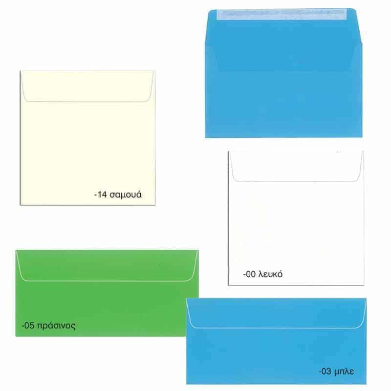 Φάκελοι πολυτελείας χρωματιστοί 120γρ. με αυτοκόλλητο