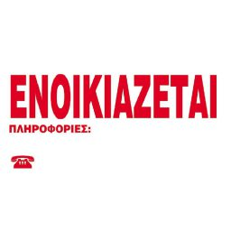 Epigraphi PP 'Enoikiazetai' 27x35cm Next