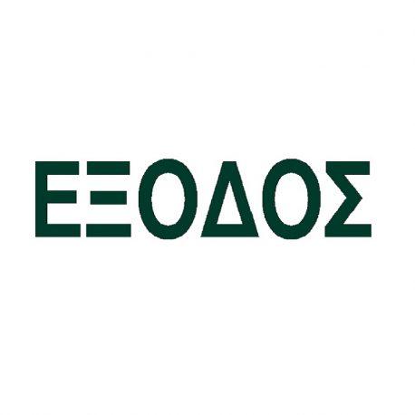 Epigraphi PP 'Exodos' 7x22cm Next