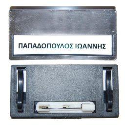 Kartelaki onomatos ashmi 6,8x3.3x0.5cm me karphitsa