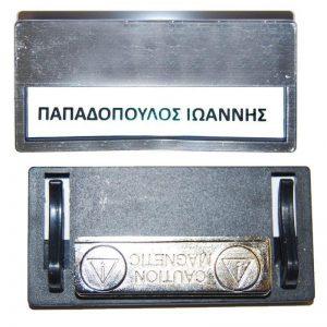 Kartelaki onomatos ashmi 6,8x3.3x0.5cm me magnhth