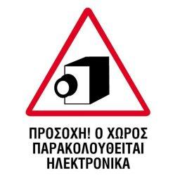 Epigraphi PP 'Chwros parakoloytheitai hlektronika' 15x20cm Next