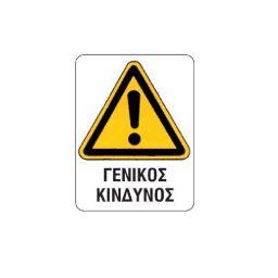 Epigraphi PP 'Genikos kindynos' 15x20cm Next