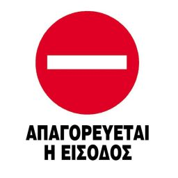 Epigraphi Pvc 'Apagoreyetai h eisodos' 15x20cm Next