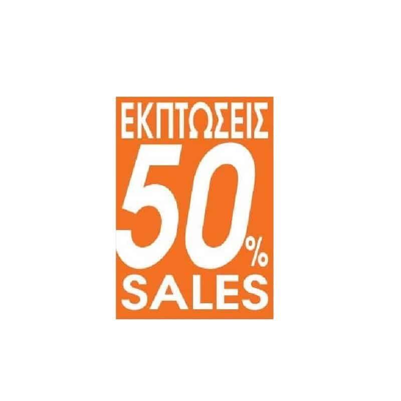 Aphisa 'Ekptwseis 50' gia bitrines 35x50cm Next