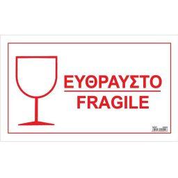 Aytokollhto chartino 'Eythraysto-fragile' 15z25cm Next