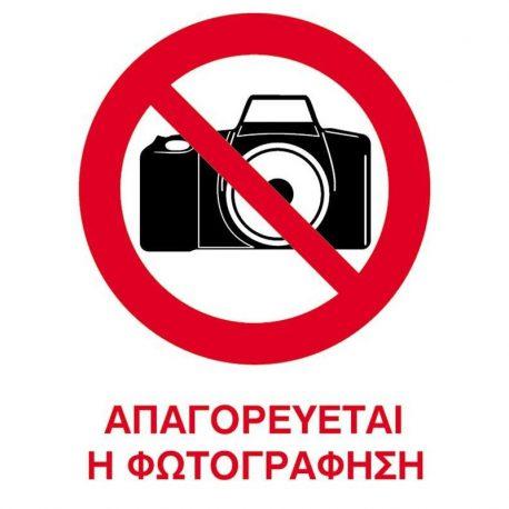Epigraphi PP 'Apagoreyetai h phwtographisi' 15z20cm Next