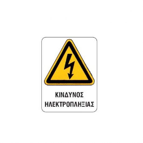 Epigraphi PP 'Kindynos hlektroplhxias' 15x20cm Next
