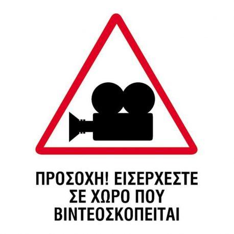 Epigraphi PP 'O chwros binteoskopeitai' 15x20cm Next