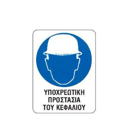 Epigraphi PP 'Ypochrewtikh prostasia kephalioy' 15x20cm Next