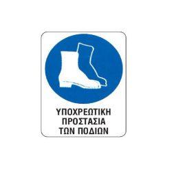 Epigraphi PP 'Ypochrewtikh prostasia podiwn' 15x20cm Next