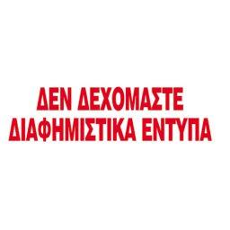 Epigraphi PVC 'Den dechomaste diaphimistika ' 7x22cm Next