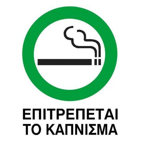 Epigraphi PVC 'Epitrepetai to kapnisma' 15x20cm Next