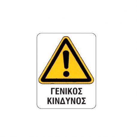 Epigraphi PVC 'Genikos kindynos' 15x20cm Next
