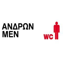 Epigraphi PVC 'Wc Andrwn' 7x22cm Next