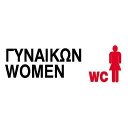 Epigraphi PVC 'Wc Gynaikwn' 7x22cm Next