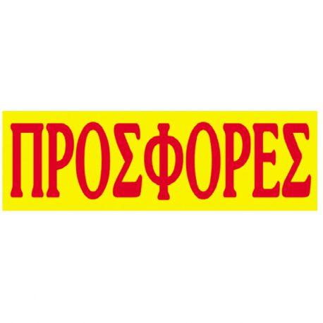 Mplok 'Prosphores' 50 phyllwn 12x40cm Next