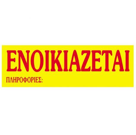 Mplok aytokollhto 'Enoikiazetai' 50 phyllwn 12x40cm Next
