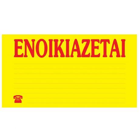 Mplok aytokollhto 'Enoikiazetai' 50 phyllwn 20x35cm Next