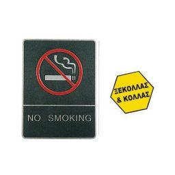 Pinakida shmanshs no smoking ashmi 150x200mm